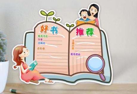 小学生寒假书单怎么样规划,有那些必读书本推荐?
