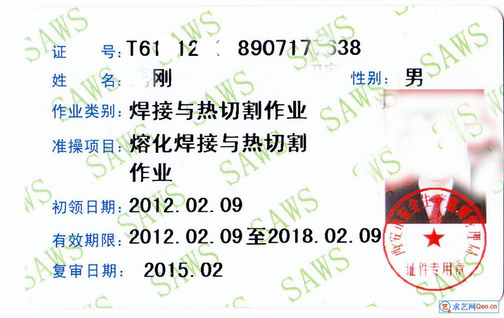 2019年陕西省安监局电工、焊工、登高、制冷等操作证培训取证和年检