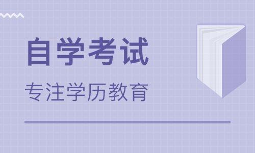 2019年贵州自学考试报名时间是什么时候?需要注意什么?