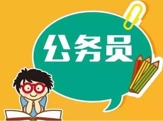 国考vs省考:区别是什么?哪一个更有前途?