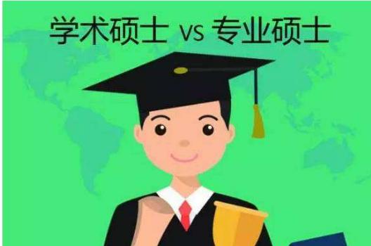 什么是学硕和专硕 两者有何区别