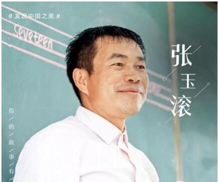 """张玉滚:17年守望山里娃,""""全能教师""""养成记感动无数人"""