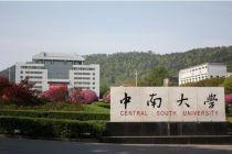 大学排名:湖南省五所大学的排名与实力