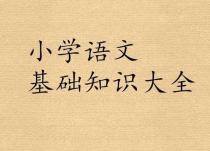 小升初语文知识积累之《三国演义》