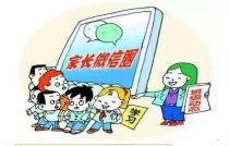 客观具体的分析建立家校互动联系微信群的利与弊