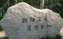中国名校校训,弘扬中国文化精髓