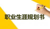职业规划的四条建议及职业规划的步骤
