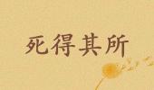 小学语文:死得其所造句
