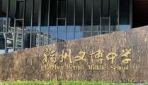 2019福建师范大学文博中学招生流程