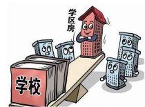 学区房入学条件是什么?武汉多位家长买了学区房也无法入学!