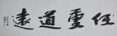 小学语文:任重道远造句