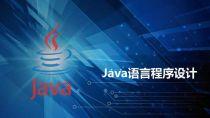 Java基础如何学习?就业薪资有多少