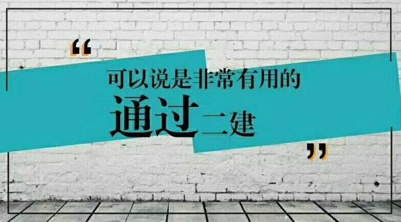 2019江苏二级建造师报考需要哪些材料?审核是否需要社保?