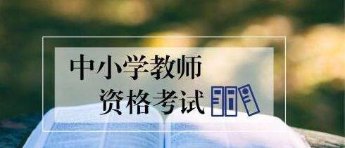 2019年山东省中小学教师资格面试时间是什么时候?怎么报名?