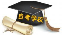 2019年湖北省自考本科学校有哪些,对应的专业有那些?