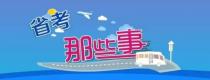 2019年省考申论答题9大注意事项
