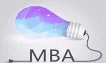 mba报考需要满足哪些条件 mba毕业后就业前景如何