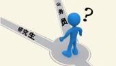 公务员考试和考研选择哪个比较好?