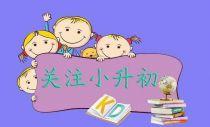 """2019小升初:专家提醒提前准备才能""""弯道超车"""""""