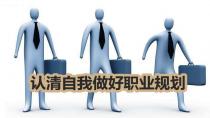 职业规划的方法,前提和原则是什么?