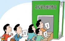 《国家职业教育改革实施方案》:让每个人都有出彩的机会