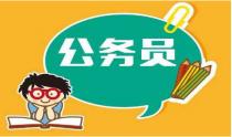 2019江苏省考报名时间是什么时候 报考流程是怎样的