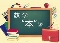 """教学教育性的本源缺失 教学之患在于""""多""""字当头"""