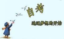 湖北省2019年4月自学考试网上报名通知