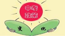 郑州中考之分配生政策指导