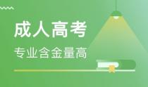 北京成人高考招生简章