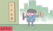 湖北省将于2月20日启动2019年上半年自学考试转考工作