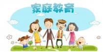 家庭教育是什么,家庭教育的作用和意义是什么?