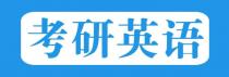 2019考研英语真题及答案详解(二)