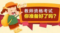 2019年武汉中小学教师资格考试今起网上报名