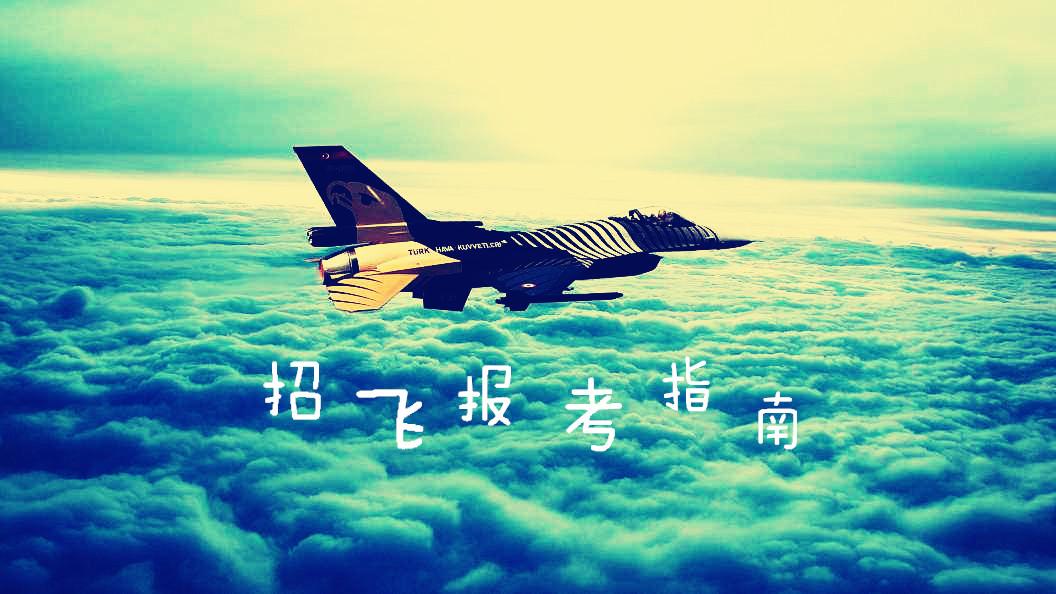 2019年空军招飞报考指南