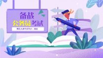 2019省考报名时间_报考条件_成绩查询_备考资料
