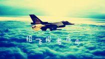 2019年空军招飞报考指南_空军招飞简章_空军招飞条件_招飞体检标准